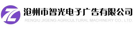 沧州市智光电子广告有限公司