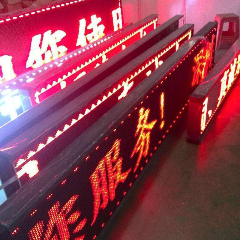 点阵单色LED显示屏