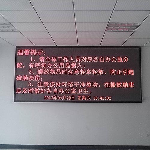 室内单红色屏