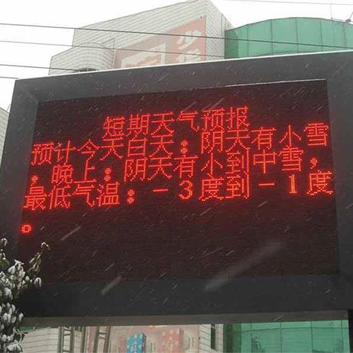 户外单红色屏