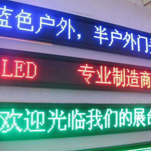 单色LED显示屏